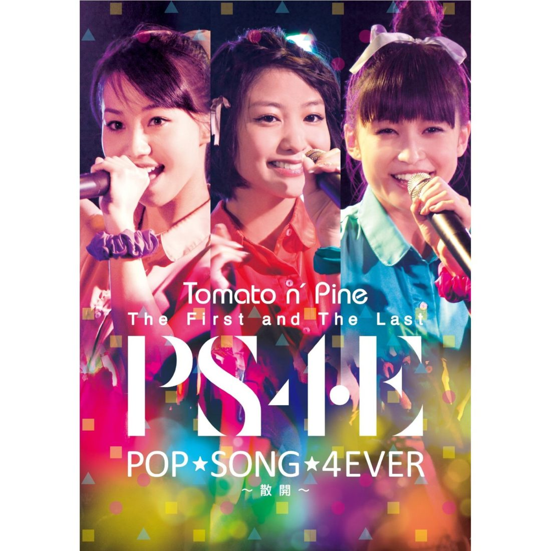 """Tomato n'PineラストワンマンライブDVD「The First and The Last Live DVD """"POP SONG 4EVER ~散開~"""" 」"""