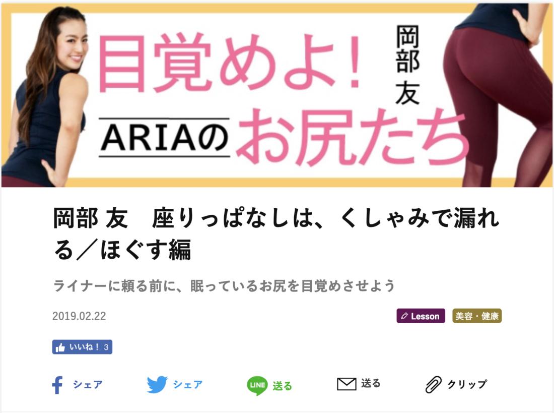 日経ARIA / 写真・動画